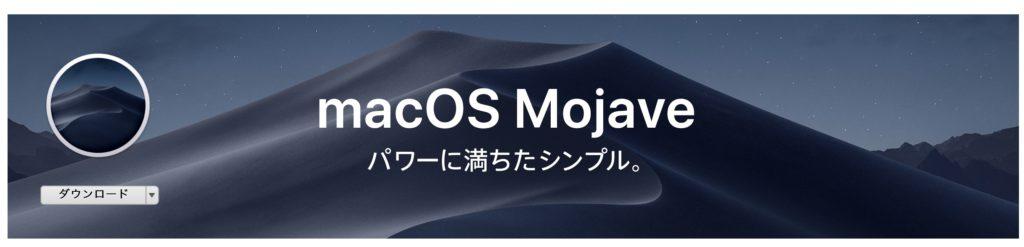macOS Mojaveで,「グラブ」が無くなった