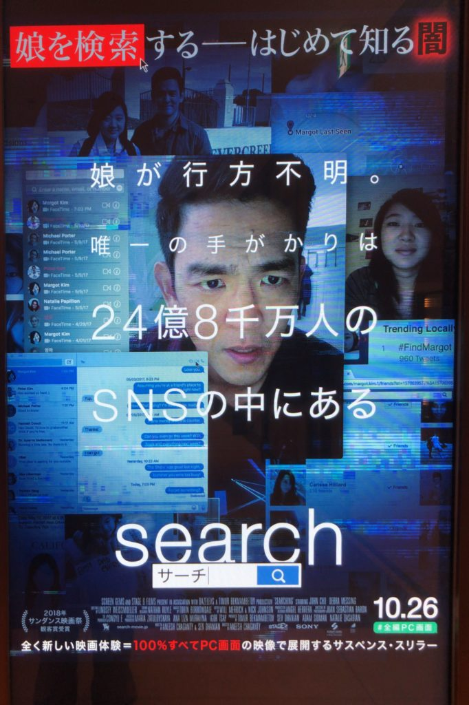 searching movie息をつかせぬ展開「search」
