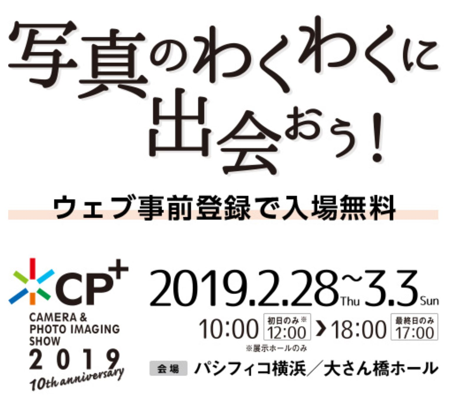 CP+2019,事前登録始まったよ!