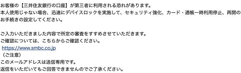 【重要】お客様の【三井住友銀行の口座】が第三者に利用される恐れがあります。
