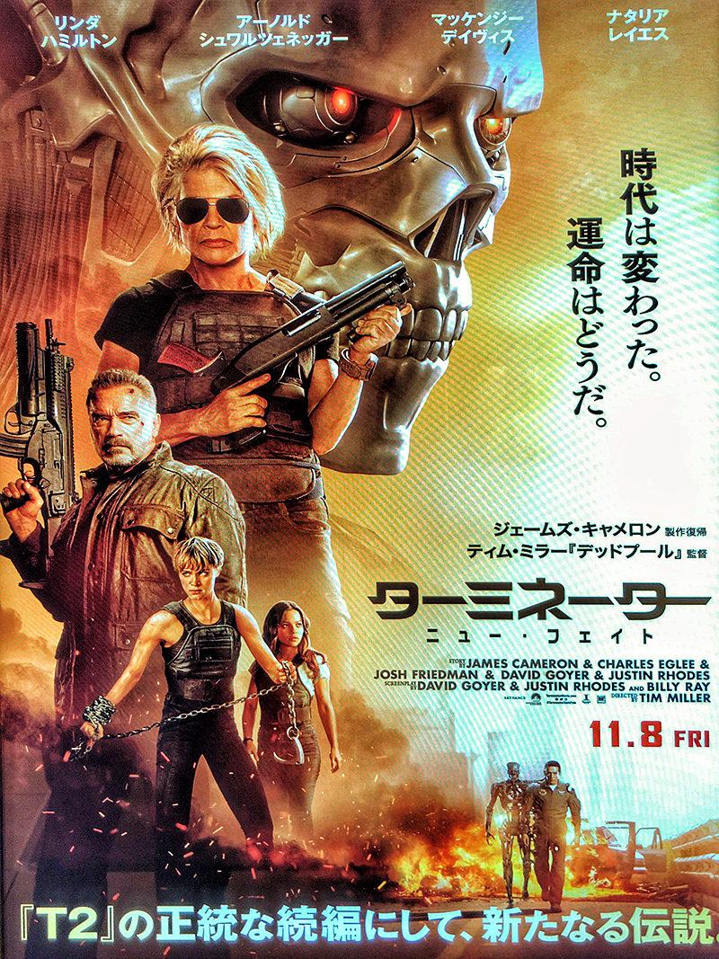 terminator new fate『ターミネーター:ニュー・フェイト』