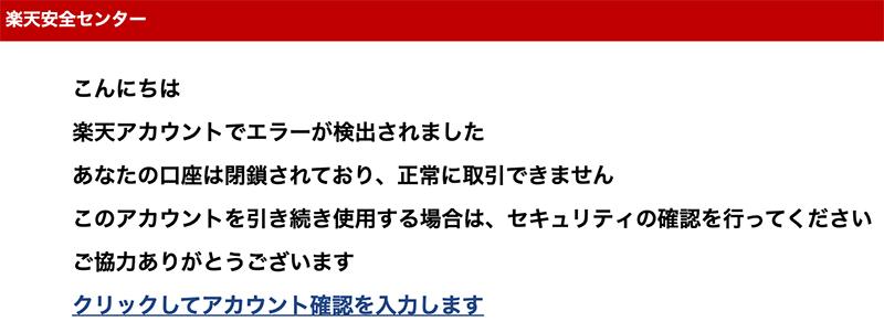 Rakuten safety center「楽天安全センター」