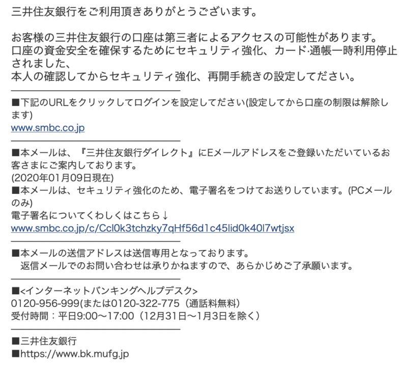 SMBC fishing mail「三井住友銀行の口座の資金安全を確保のお知らせ」は