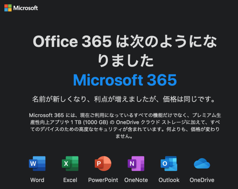 Microsoft 365「緊急事態宣言」21日目