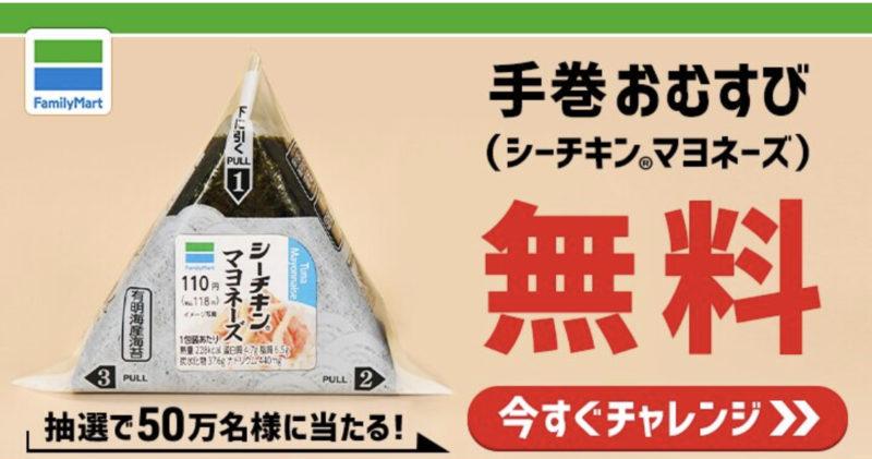 SmartNews FamilyMart/手巻おむすびシーチキンマヨネーズ 当選