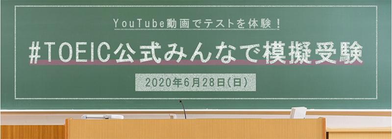 TOEIC YouTube Exam