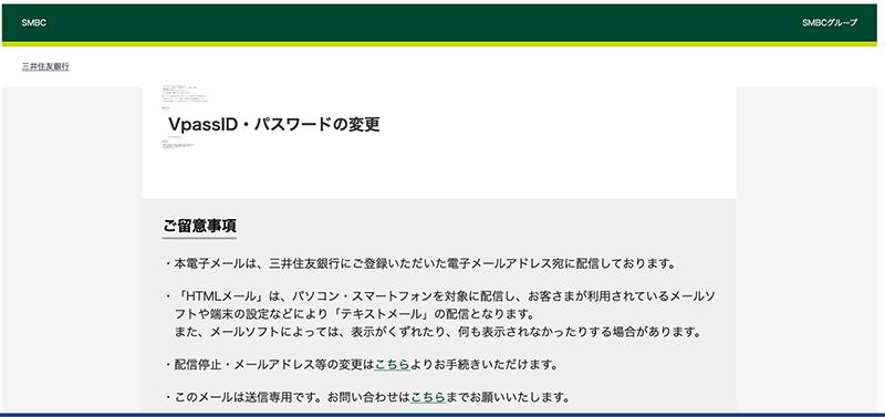 「三井住友銀行カード ダイレクトをご利用いただき、誠にありがとうございます」はフィッシングメール