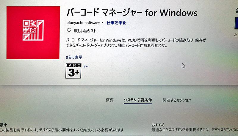 Windows bar code readerノートPCに内蔵されたカメラを利用してバーコードの読み取り・保存