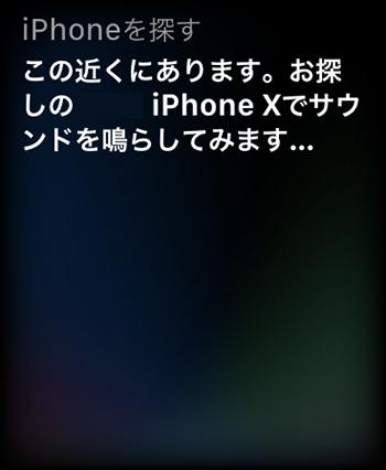 find my iPhone ごく狭い身の回りでiPhoneを探すのは,Apple Watchが便利