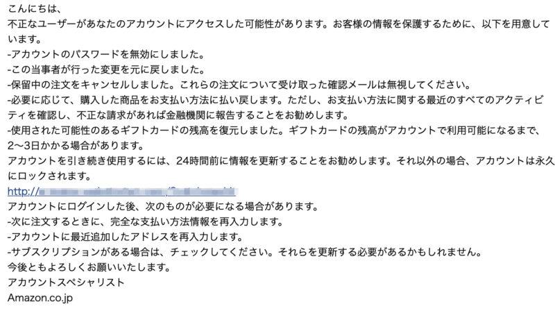 Amazon phishing mail
