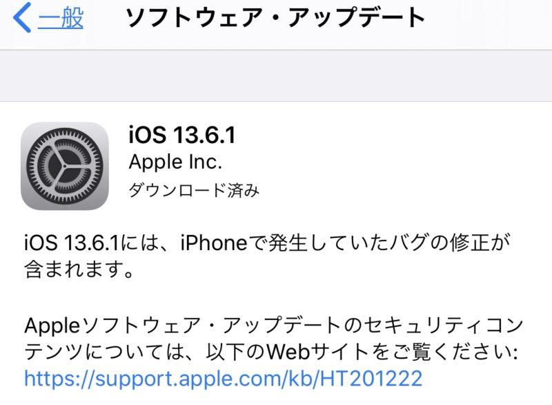 iOS 13.6.1アップデート