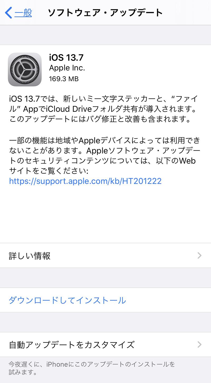 iOS 13.7 へ,アップデート