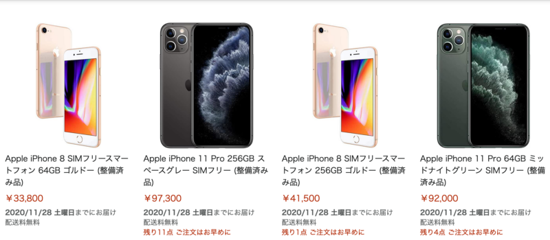 maintenanced iPhone