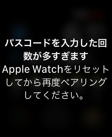 apple watch passcodeパパスコードを入力した回数が多すぎます