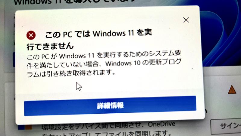 PC Health check app Windows11