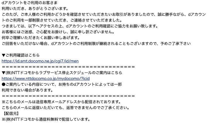 d-point phishing mail 「dアカウントご利用確認」は,詐欺メール