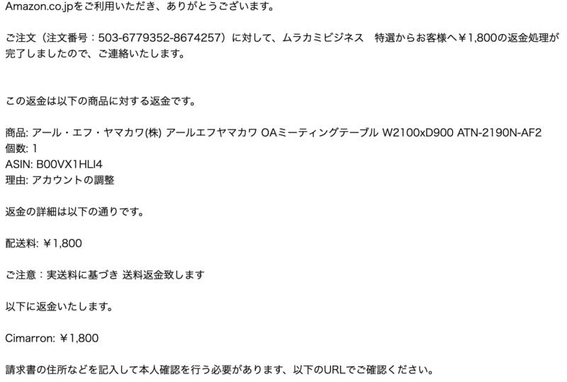 Amazonからの「ご注文の返金について(503-6779352-86733257)」メールは,フィッシング詐欺