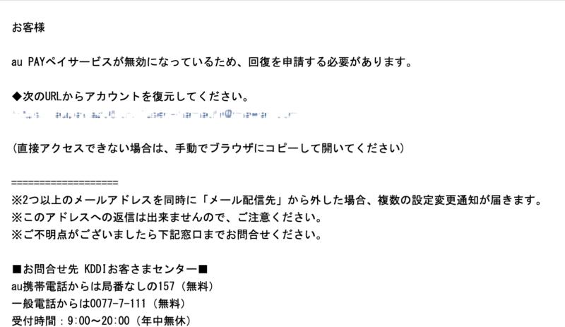 phishing au PAY「【au PAY】ごサービス通知」は,フィッシング詐欺メール